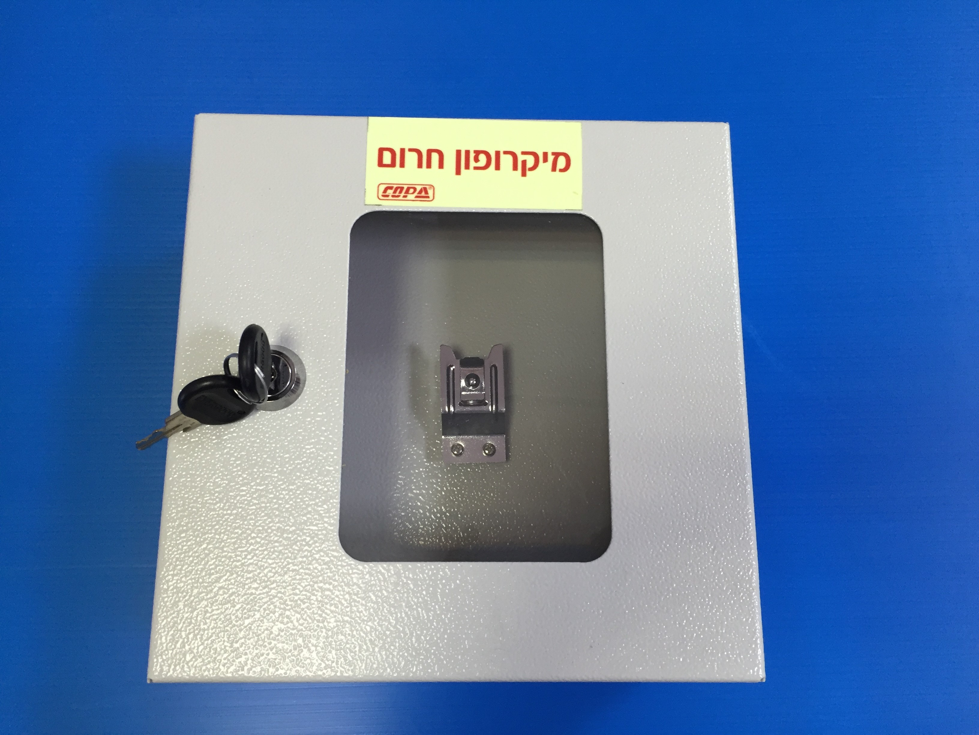 קופסת מתכת למיקרופון בחרום