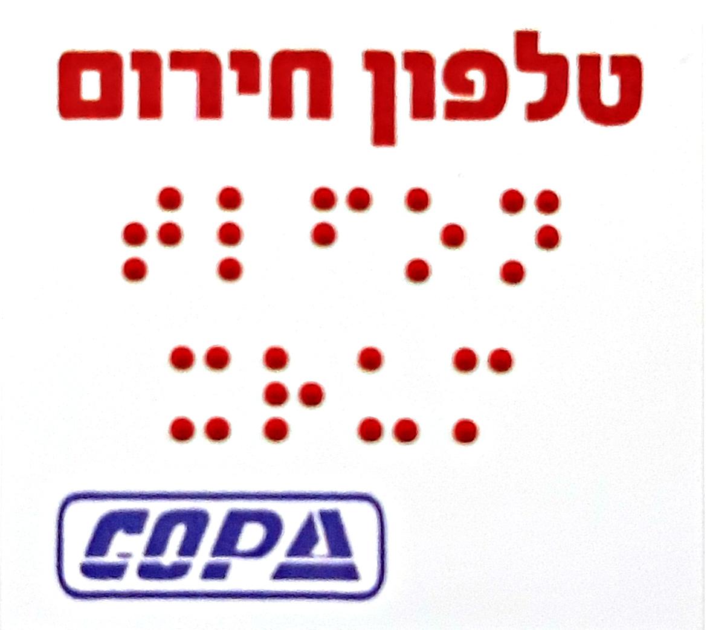 מדבקת כתב ברייל COPA
